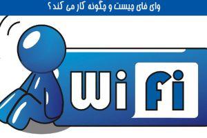 Wi-Fi چیست ؟
